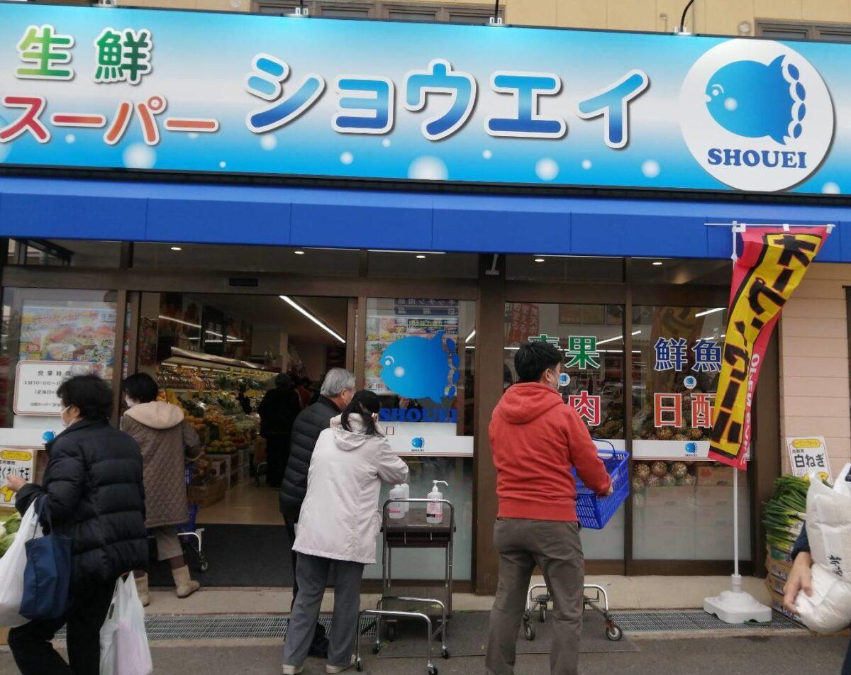 【2020.12/19★オープン!!】三度見しちゃう激安セールは2日間!堺市西区・浜寺にスーパー『生鮮スーパーSHOUEI』が本日オープン!!: