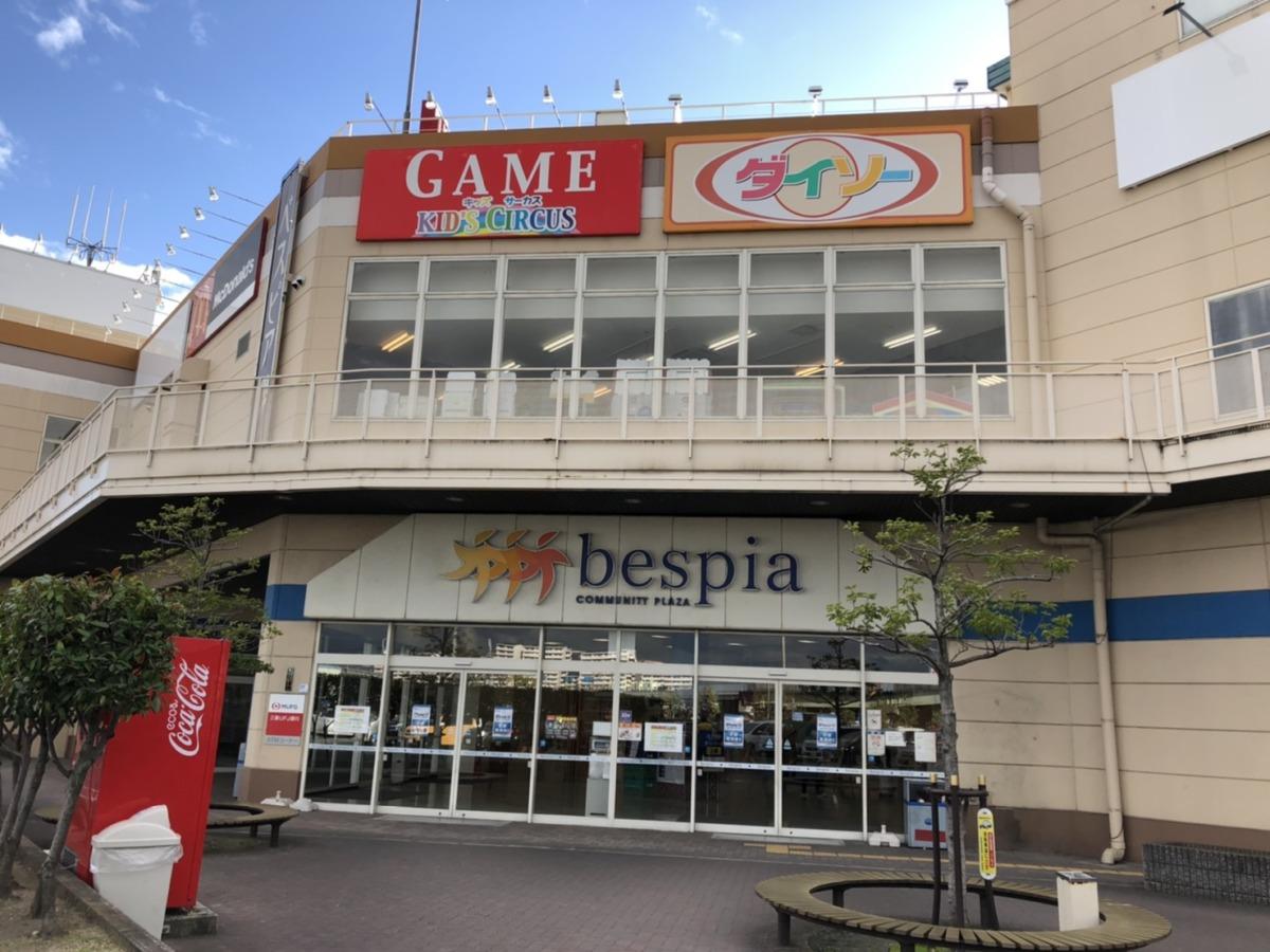 【2021.2月オープン予定】堺市西区・ぺスピア堺のダイキ跡地に新店情報です!みなさんお馴染みのあのお店がオープンするみたい!!: