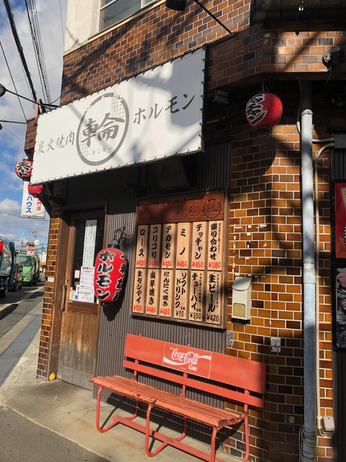 堺市東区・初芝☆国産和牛にこだわりの『炭火焼肉ホルモン  輪-RIN-』のホルモン盛り合わせがテイクアウトできるよ♪【テイクアウト・デリバリー特集】: