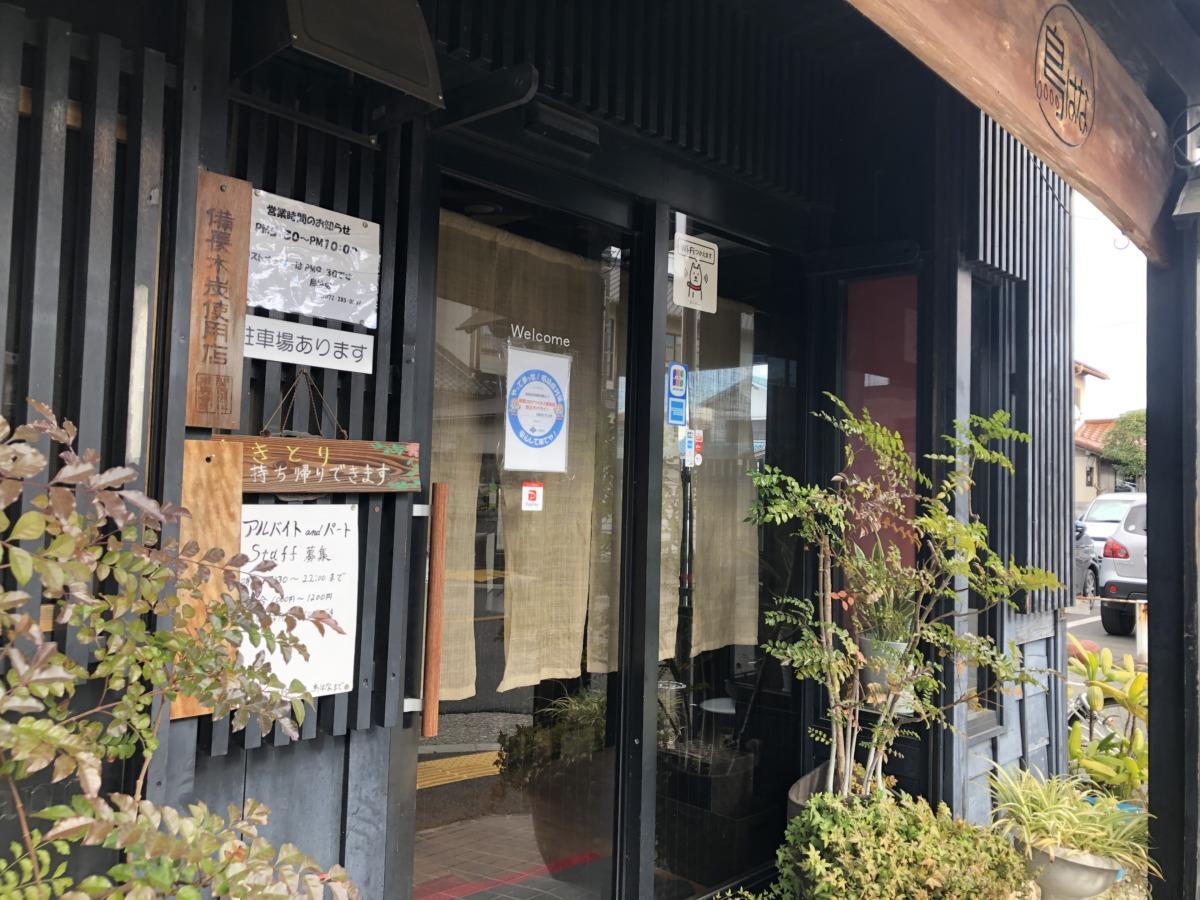 堺市東区・初芝☆40年継ぎ足しのタレ『鳥はな』のこだわり焼き鳥がテイクアウトできるよ♪【テイクアウト・デリバリー特集】: