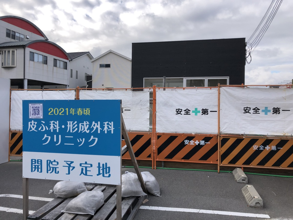 【2021.春頃*開院予定】堺市中区・310号線沿いに「皮ふ科・形成外科クリニック」ができるみたい!: