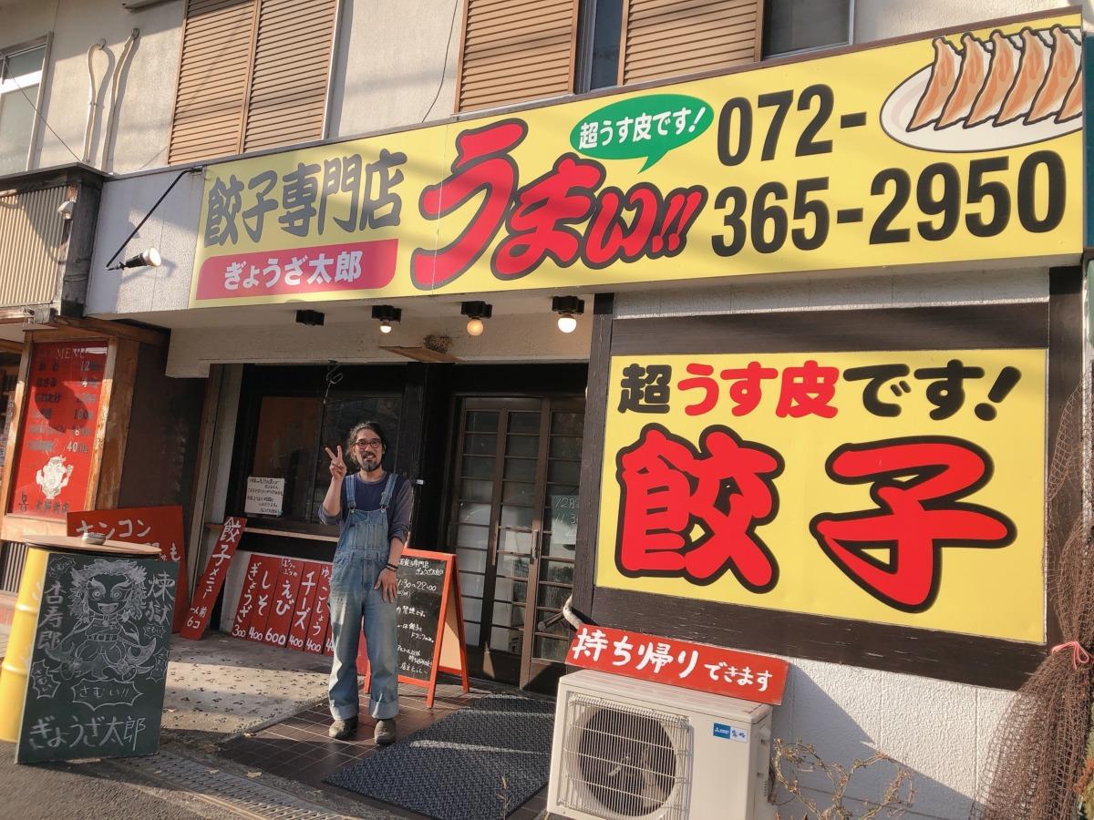 大阪狭山市・餃子専門店『ぎょうざ太郎』の絶品パリパリ超うす皮餃子がテイクアウトできるよ♪【テイクアウト・デリバリー特集】: