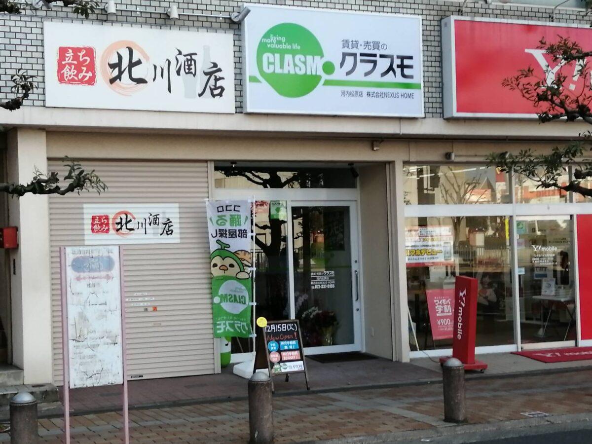 【2020.12/15オープン♪】河内松原市・近鉄南大阪線 河内松原駅から徒歩1分!『賃貸・売買のクラスモ河内松原店』がオープンしているよ: