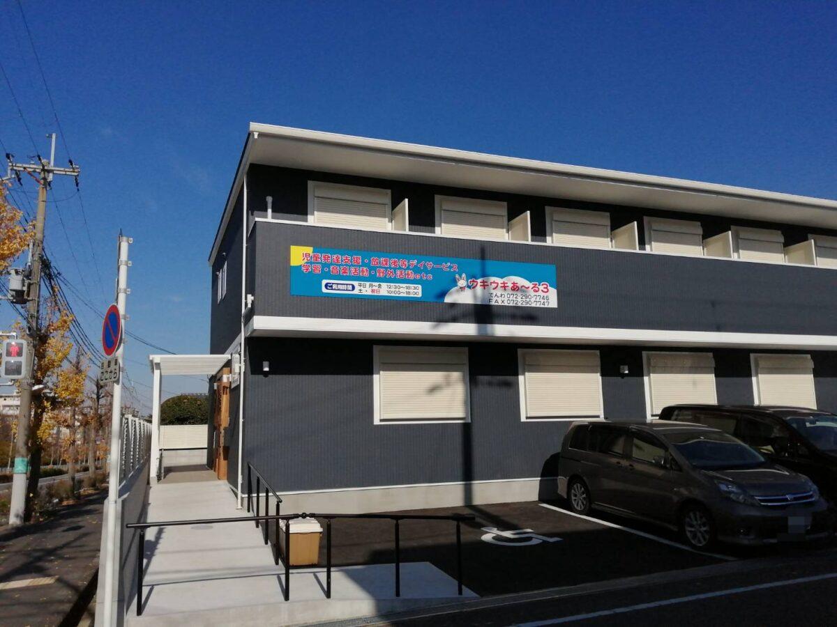 【2020.10/1オープン★】大阪狭山市・児童発達支援・放課後等デイサービス『 ウキウキあ~る3』が開所されました♪: