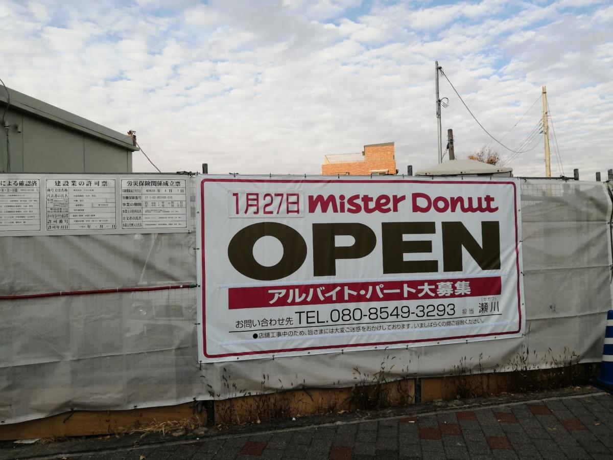 【オープン日判明!】堺区★三国ヶ丘駅近くにオープンする『ミスタードーナツ』のOPEN日がわかったよ~: