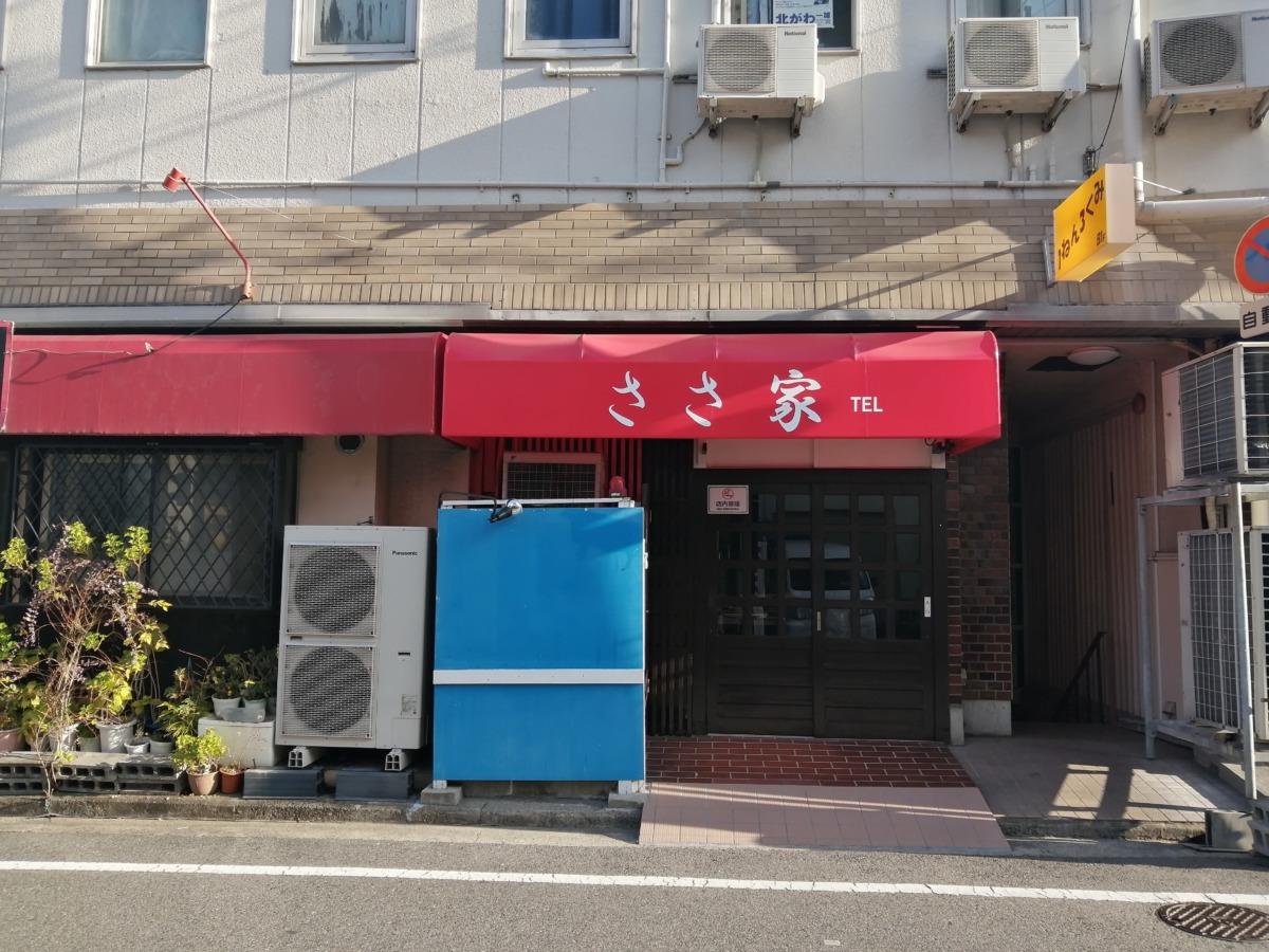 【2020.12/7オープン】堺区開口神社近く★リーズナブルな和食ランチが食べられる『ささ家』がOPENしていたよ!: