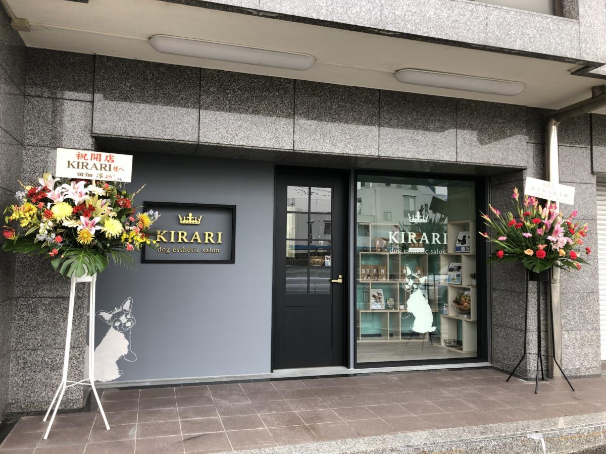 【2020.12/20オープン】松原市・布忍駅の近くに『Dog esthetic salon KIRARI』がオープンしましたよ♪: