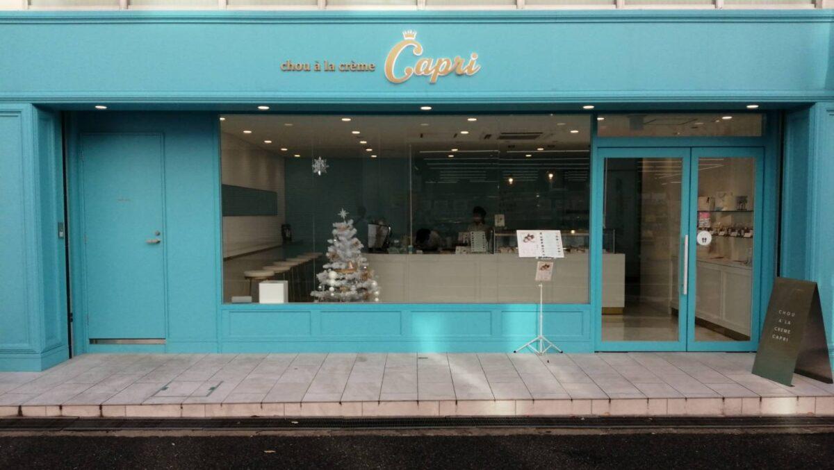 【祝♡オープン1周年】藤井寺市・映えること間違いなしのシュークリーム専門店『chou à la crème Capri(シューアラクレーム カプリ)』でテイクアウトしてきたよ♪: