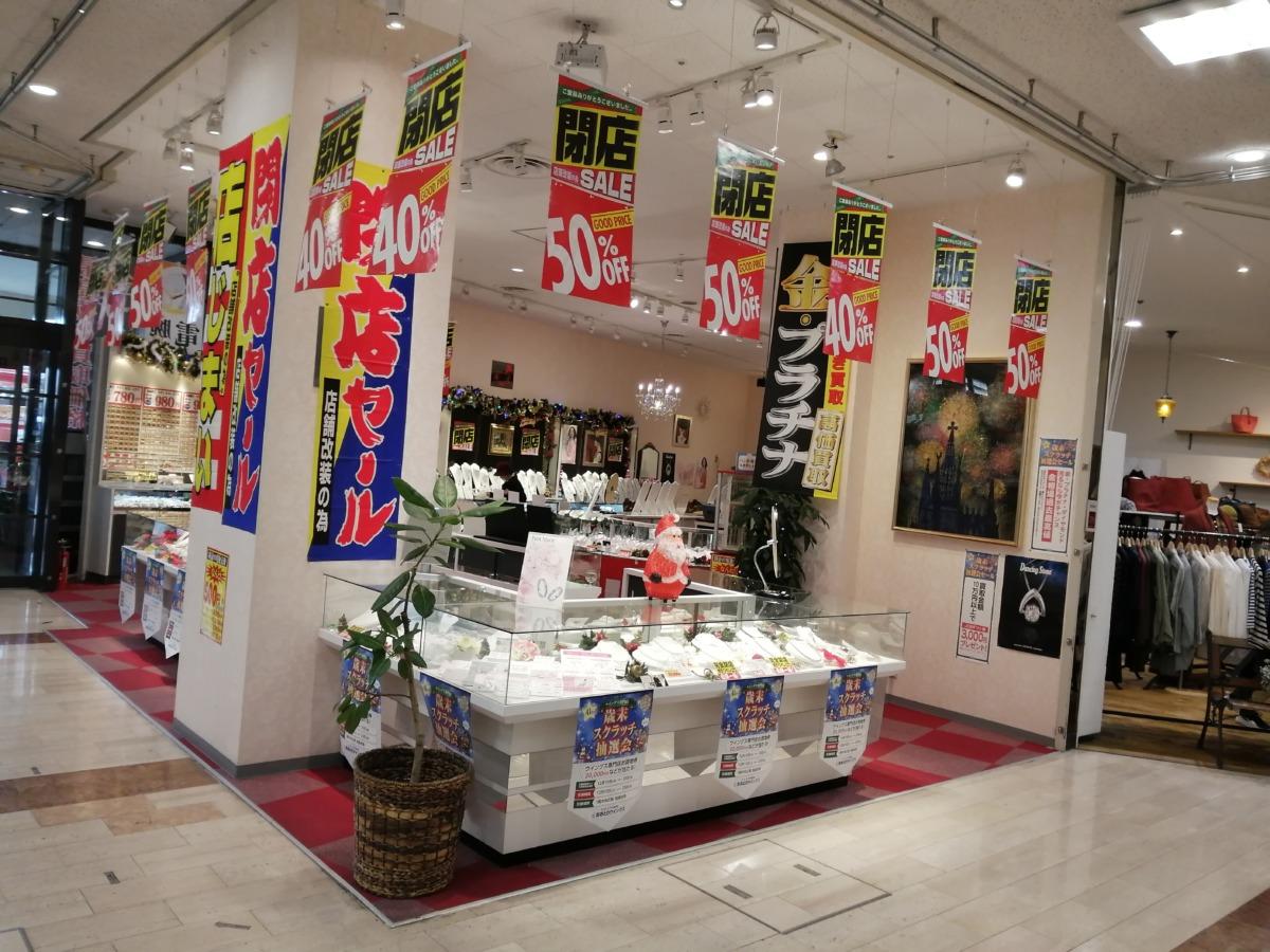【2021.1月頃リニューアル予定】堺市西区・売り尽くしセール開催中!おおとりウイングス1階の宝石店『珠光・ラ・ソフィア』がリニューアルするみたい!: