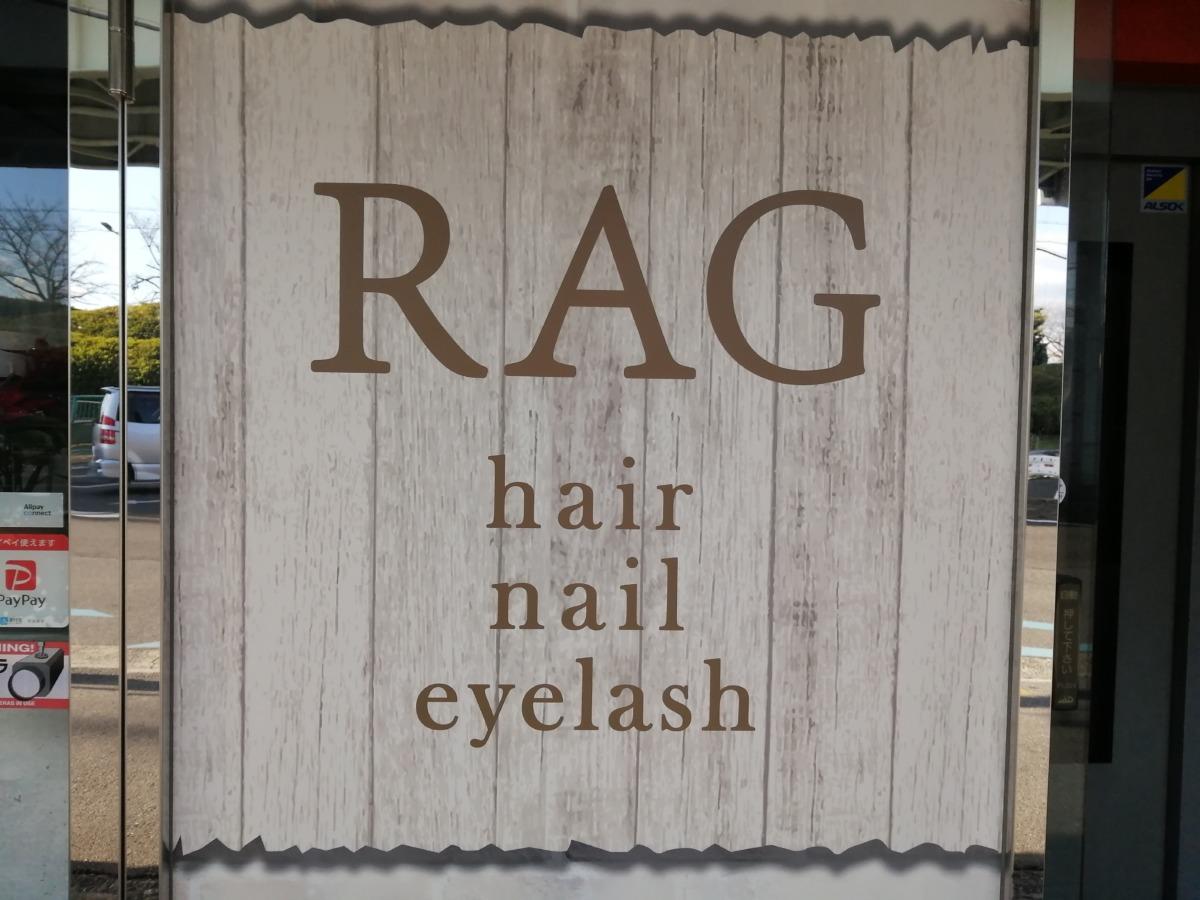 【2020.12/10移転リニューアル】堺市中区・深井駅前の美容室『RAG hair &nail』がすぐ近くにお引越し♪移転オープンしています!: