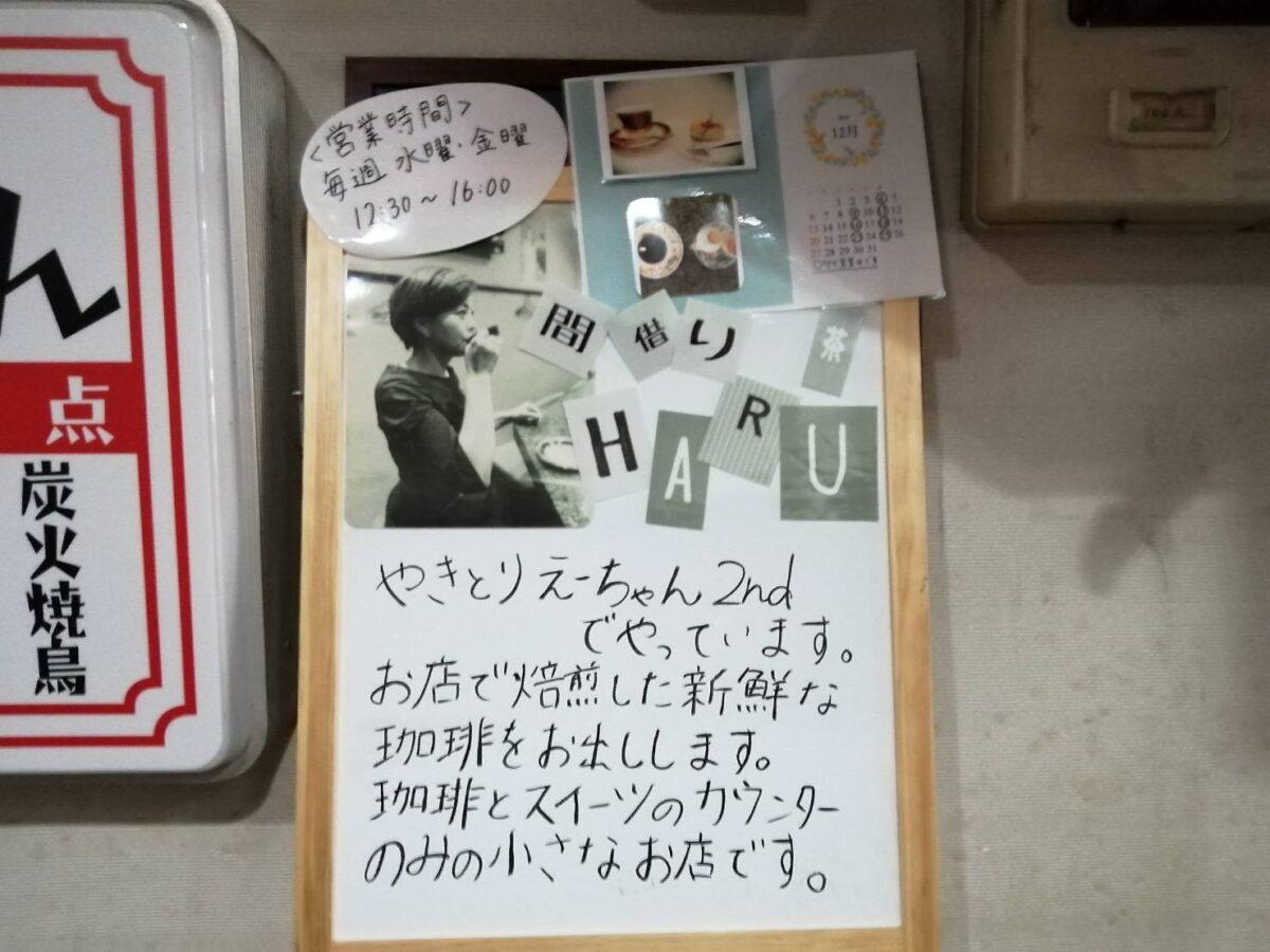【2020.10/7オープン♪】堺市北区・デイリーカナート 中百舌鳥店近く!『間借り喫茶 HARU』がオープンされたみたい♪: