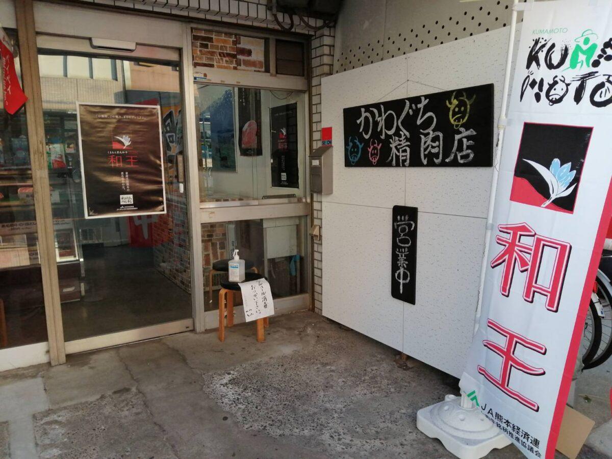 【2020.10/23オープン】羽曳野市・ライフ恵我ノ荘店の向かいに『かわぐち精肉店』が移転オープンされました♪: