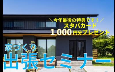 【来場特典アリ】家づくり出張セミナー【12/11(金)~25(金)】【株式会社アラカワ】: