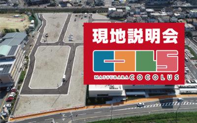 松原ココラス第一期分譲現地説明会【ビーバーハウス】: