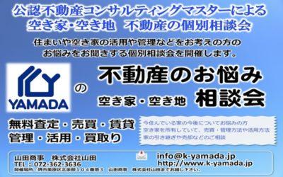 【山田商事】不動産の個別相談会予約受付中!堺市 美原区 株式会社山田: