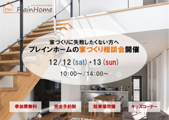 【Plain Home】プレインホームの家づくり相談会: