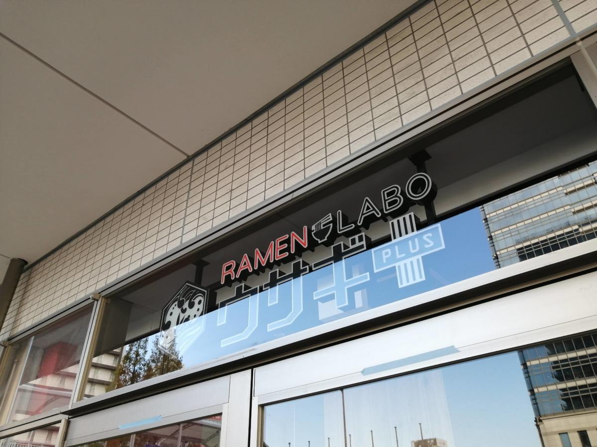 【2021年春オープン?】堺東駅前のジョルノに『ラーメンラボ ウサギプラス』ができるみたい~!: