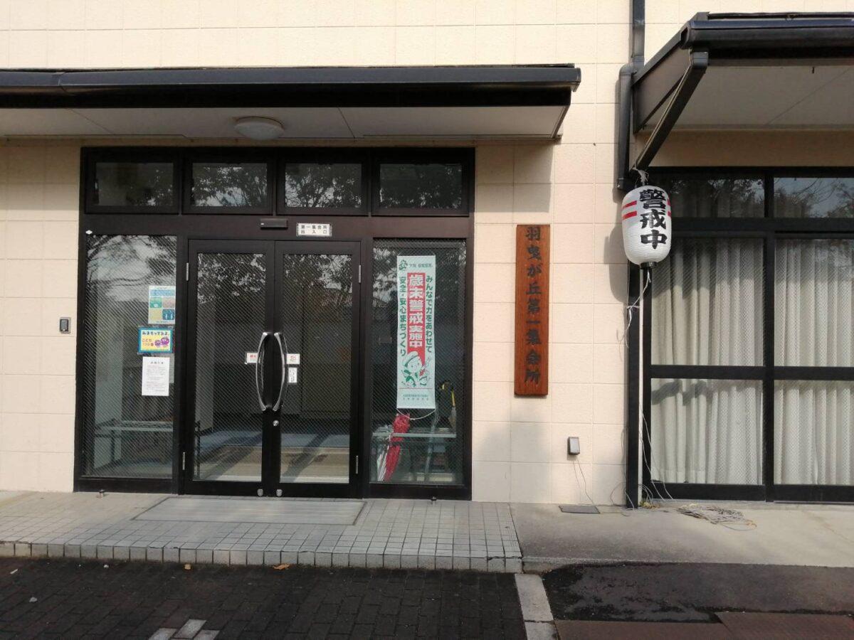 【2020.10/5オープン♪】羽曳野市・羽曳が丘 地元の方の憩いの場所でゆったりとした時間が過ごせる『月曜カフェ』がオープン♪: