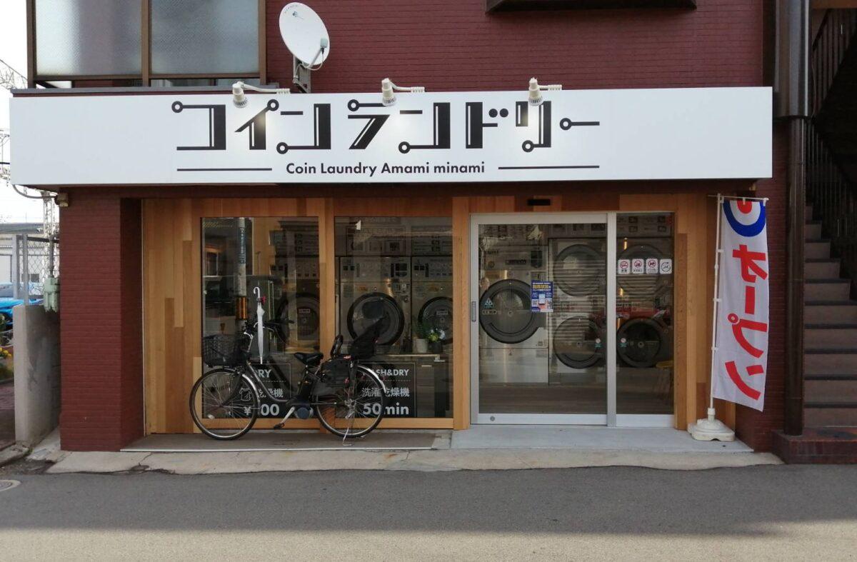 【2020.11/8オープン♪】松原市・24時間営業で助かる!靴の洗濯もできちゃうオシャレな『コインランドリー 天美南店』がオープンしていますよ♪: