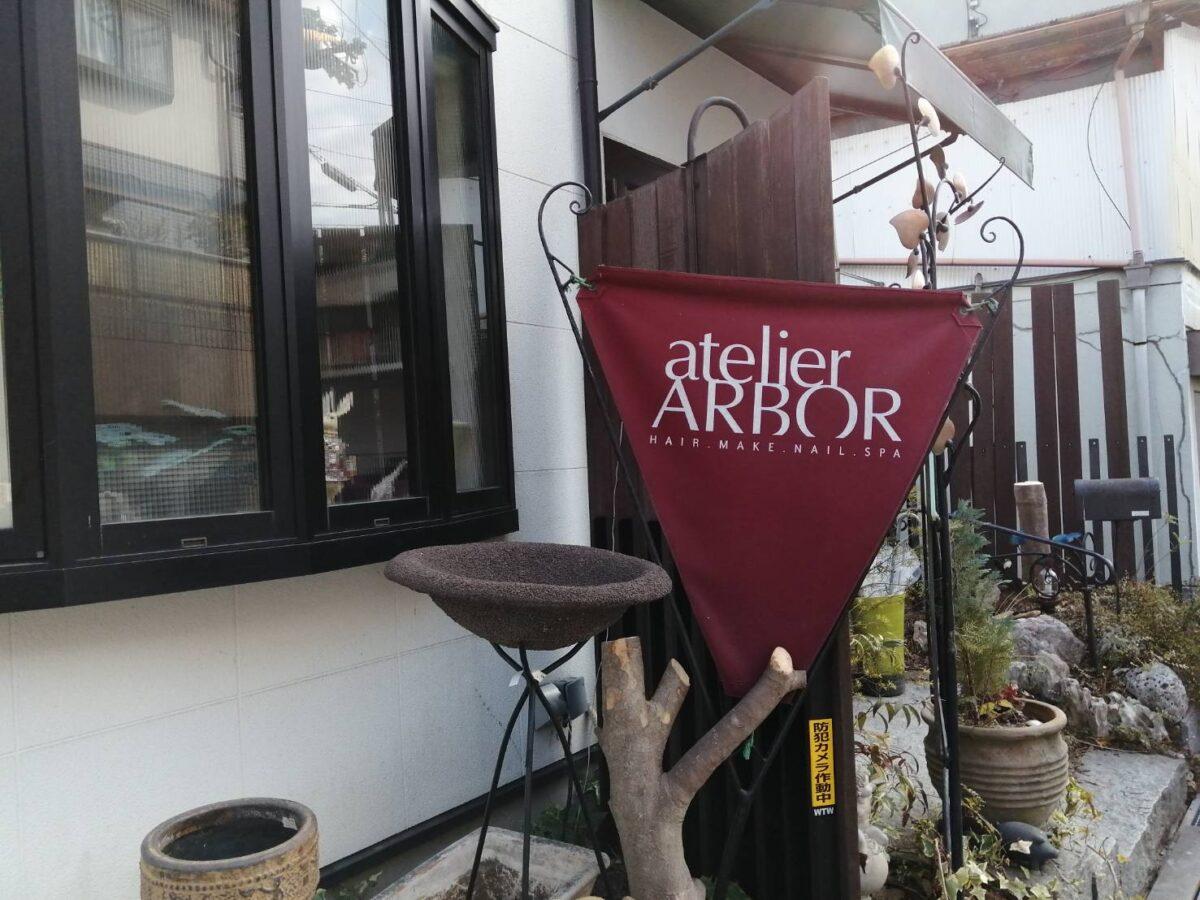 【リニューアル情報★】羽曳野市・羽曳が丘にある落ち着いた空間で美しくなれる『atelier ARBOR(アトリエアーバー)』が生まれ変わるよ♪: