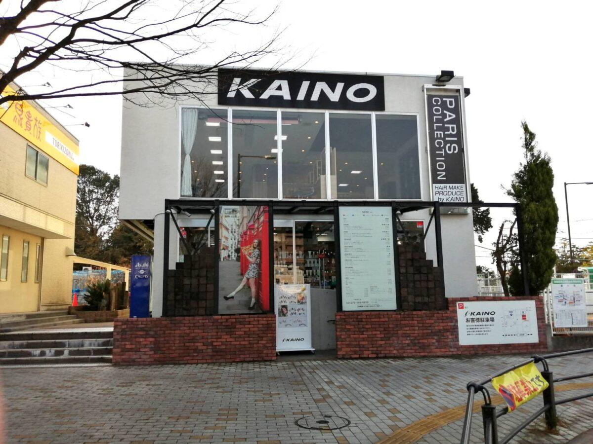 【2020.11/21リニューアル★】大阪狭山市・金剛駅の目の前!駅近で美しくなれるサロン『KAINO 金剛店』がリニューアルオープンしたよ♪: