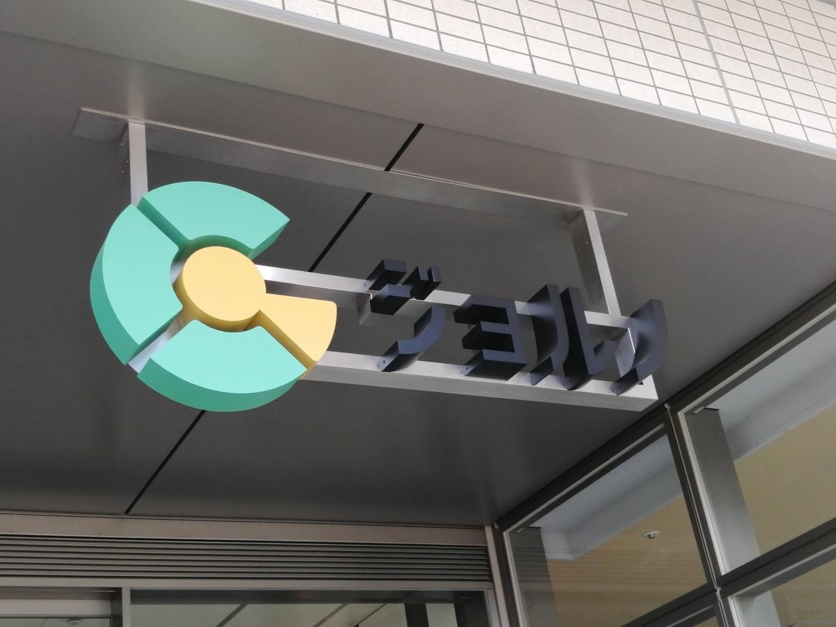 【2021年春オープン?】おかえり~!堺東ジョルノ1階にミスタードーナツが入るみたい!@堺市堺区: