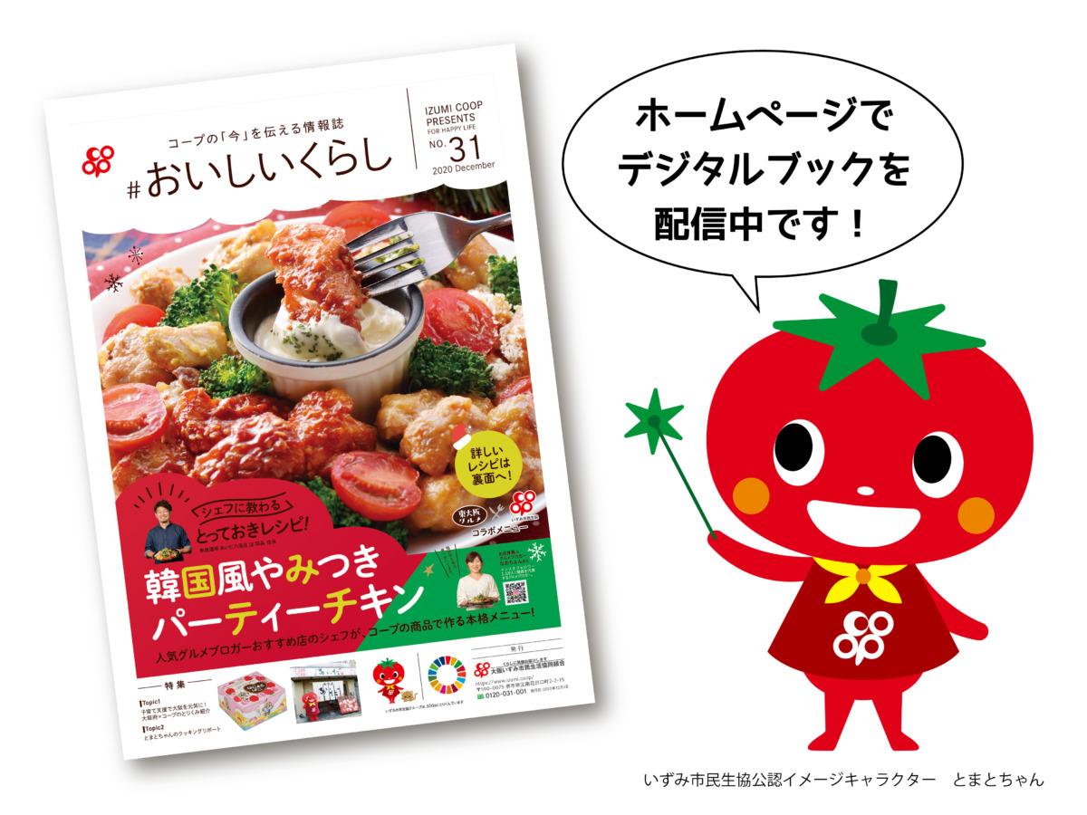 「韓国風やみつきパーティーチキン」レシピをとまとちゃんがレポート!コープの情報誌【おいしいくらしNO.31】 のご紹介