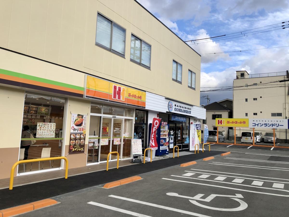 【2020.12/11オープン♬】堺市北区・浅香山にコインランドリー『Wash&Shine!東浅香山店』&『ほっかほっか亭東浅香山店』がオープンしているよ!: