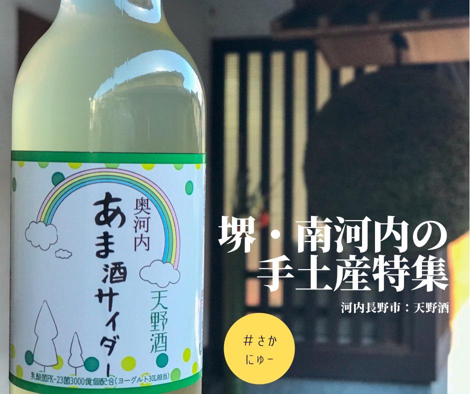 さかにゅー 手土産特集 天野酒 甘酒サイダー