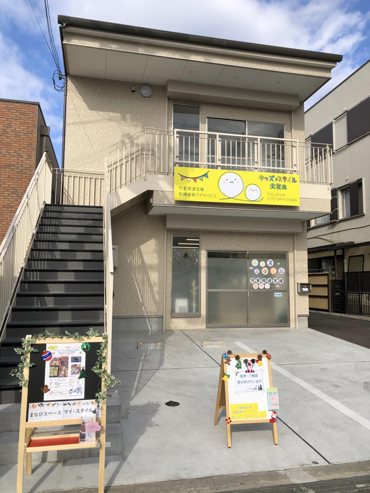 【2020年10月オープン♬】児童発達支援・放課後等デイサービス 『キッズ・スタイル 北花田』がオープンしていました!: