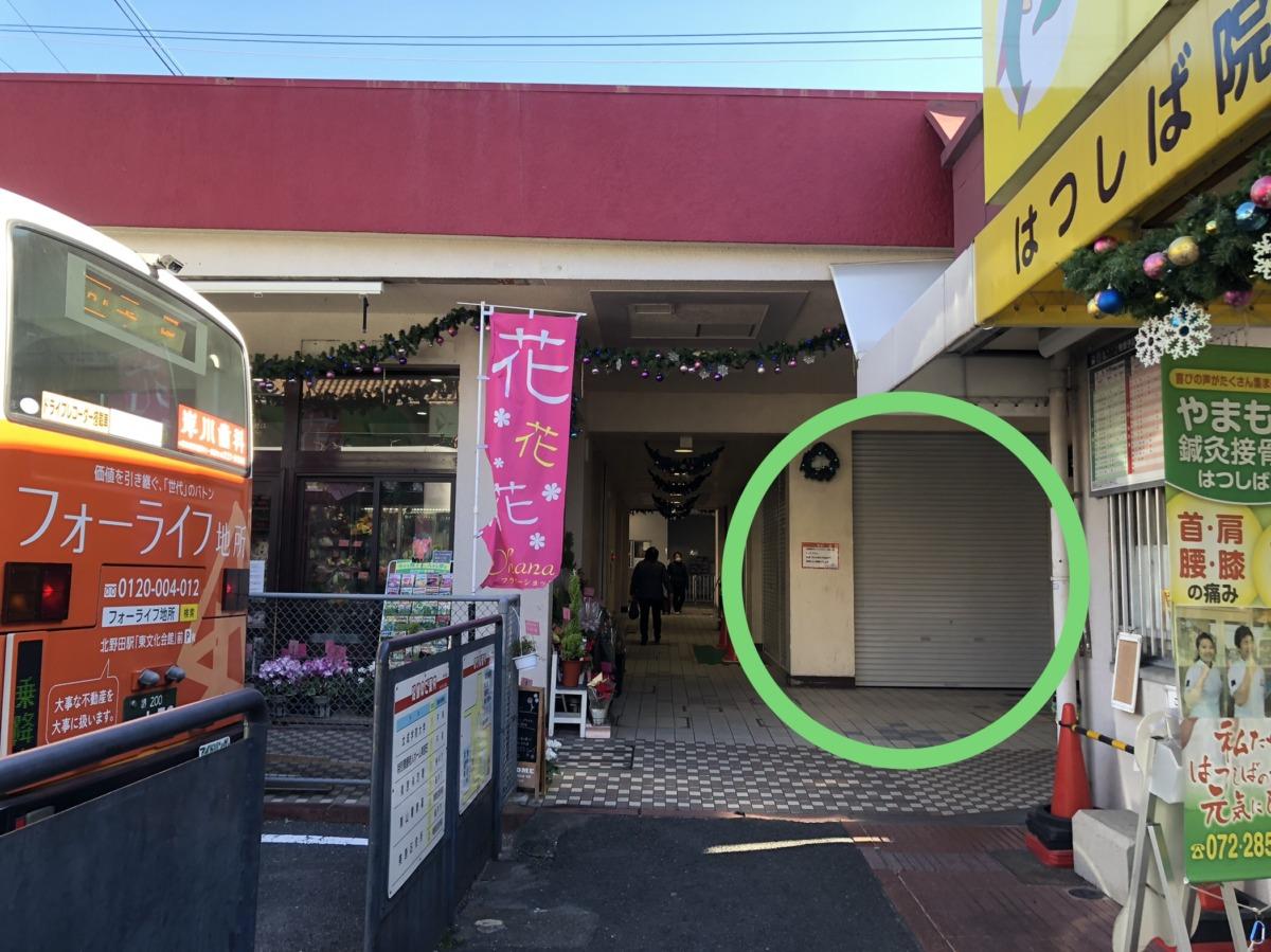 【初芝駅の中にオープンするみたい♬】富田林の人気店『菓子工房yamao(ヤマオ)』が堺市東区・初芝にも出店するみたい♬: