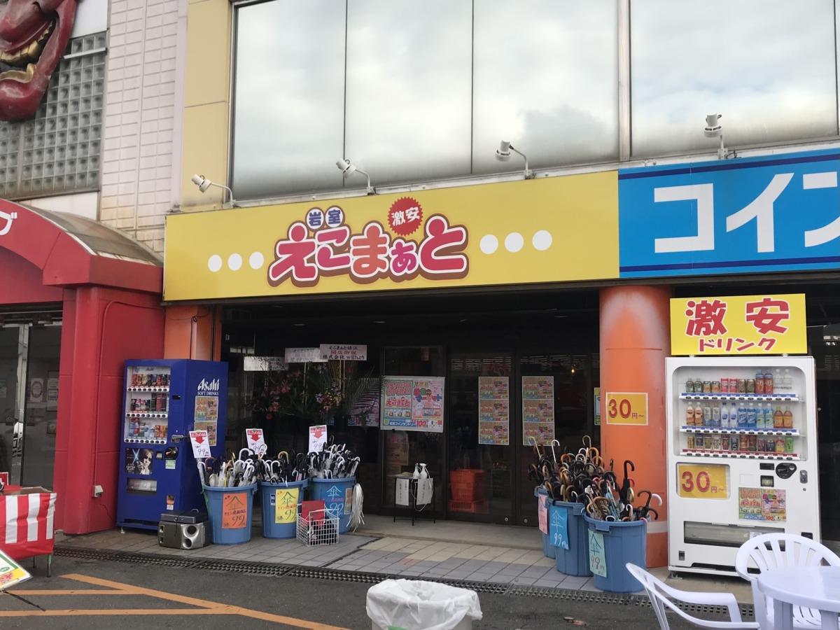 さかにゅー 堺市南区 えこまあと 激安 ディスカウントショップ