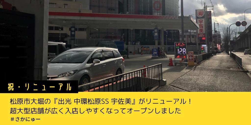 【祝リニューアル】中環沿いガソリンスタンド出光宇佐美が出入りしやすくなりました【松原市】: