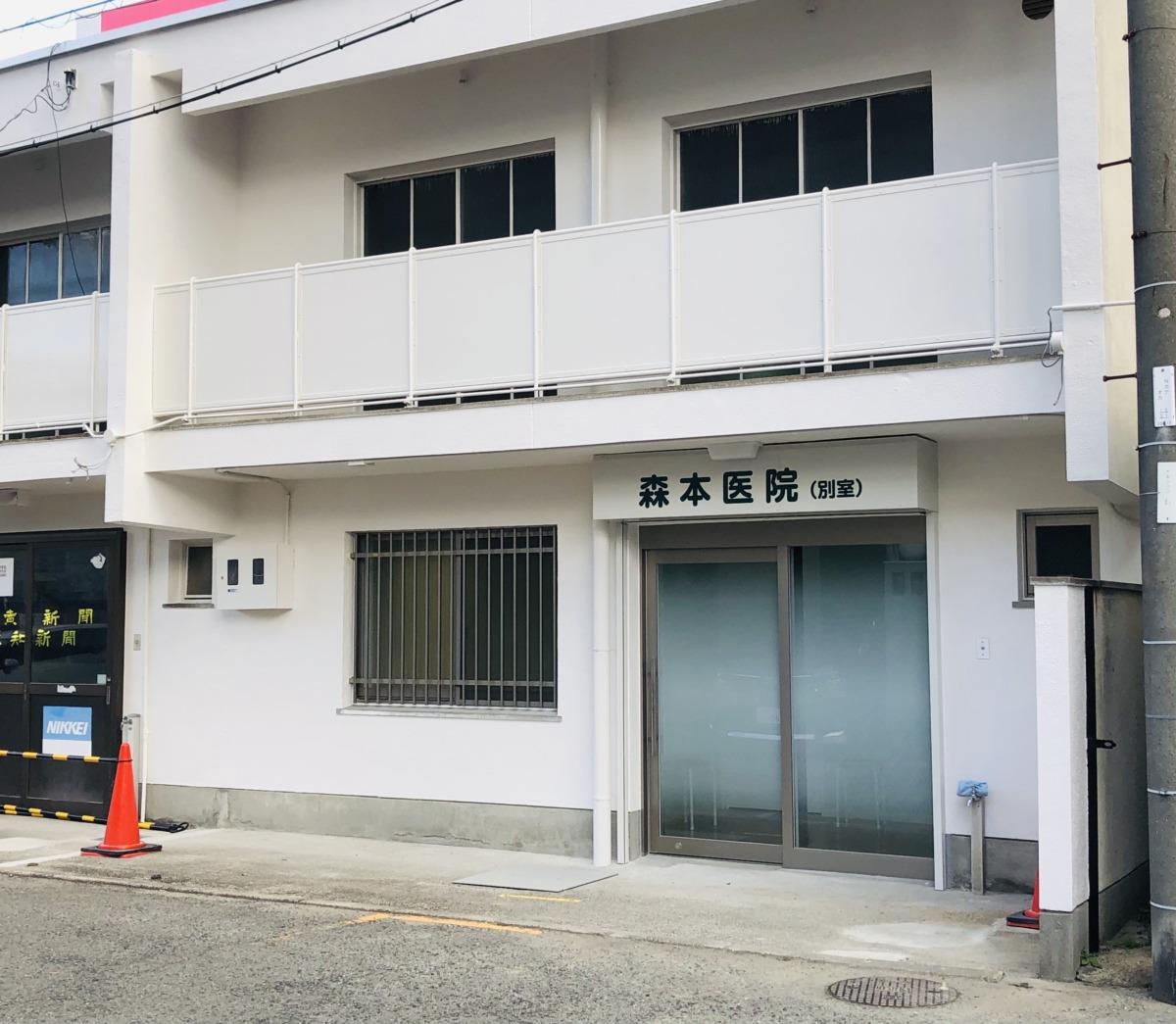 【2020.12月】堺市北区・新金岡幼稚園すぐ側『森本医院』に『森本医院(別室)』が完成しました!: