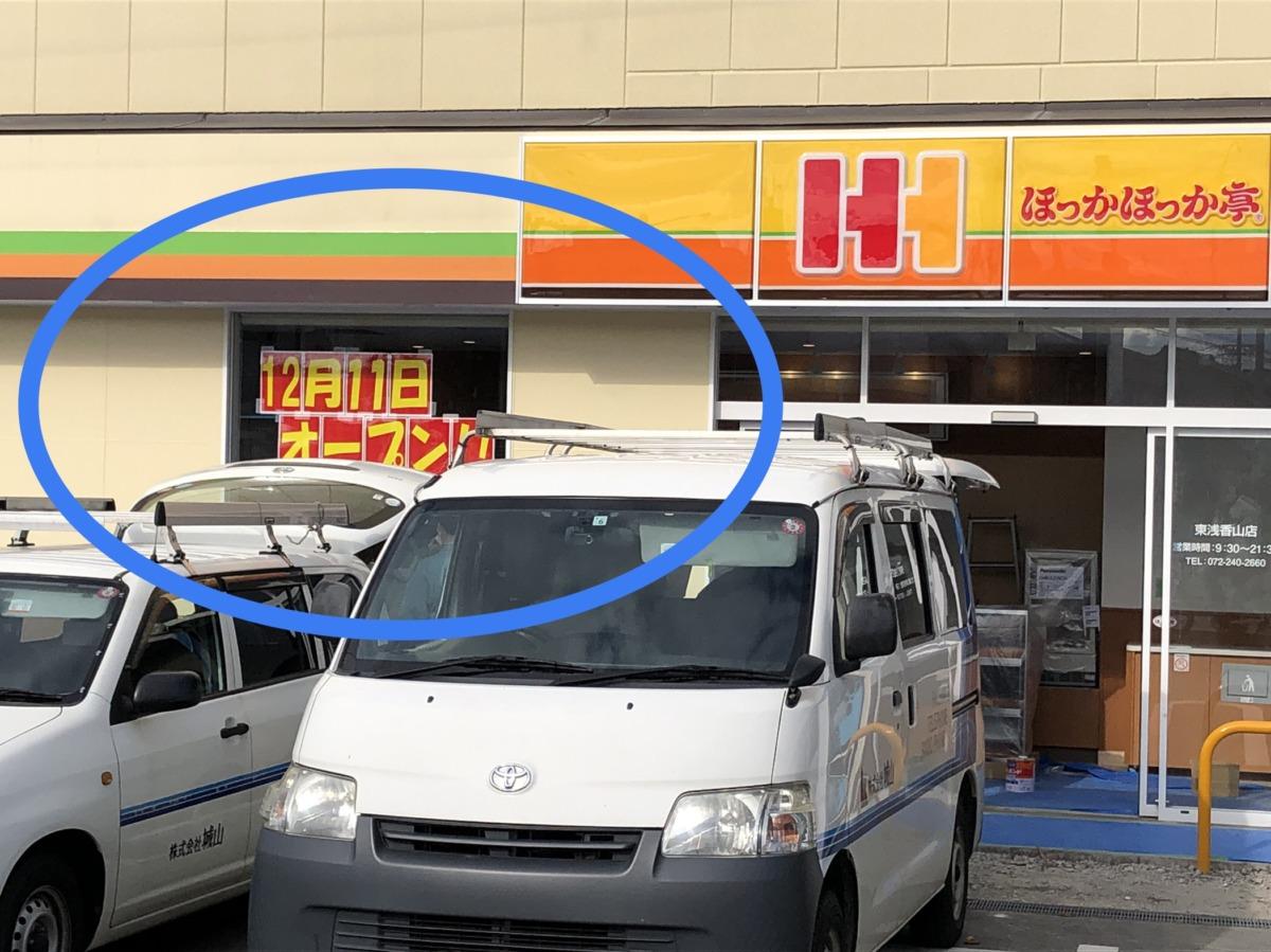 【オープン日判明♫】堺市北区・浅香山のココス向かいに『ほっかほっか亭』がまもなくオープン!!: