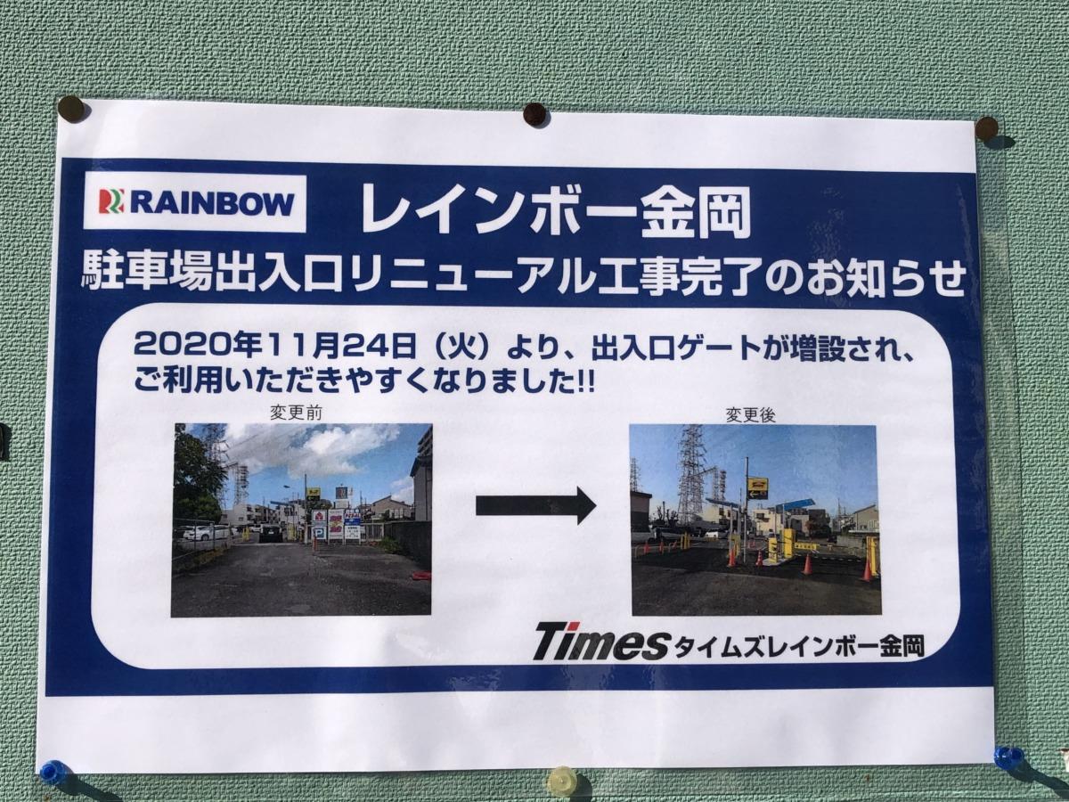 【2020.11/24(火)リニューアル】堺市北区・「レインボー金岡」併設の駐車場『タイムズレインボー金岡』が1階からも車を出せるようになったよ!: