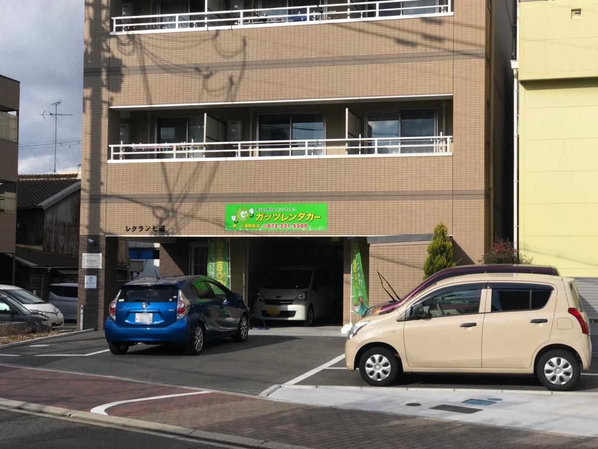 さかにゅー ガッツレンタカー 堺 七道