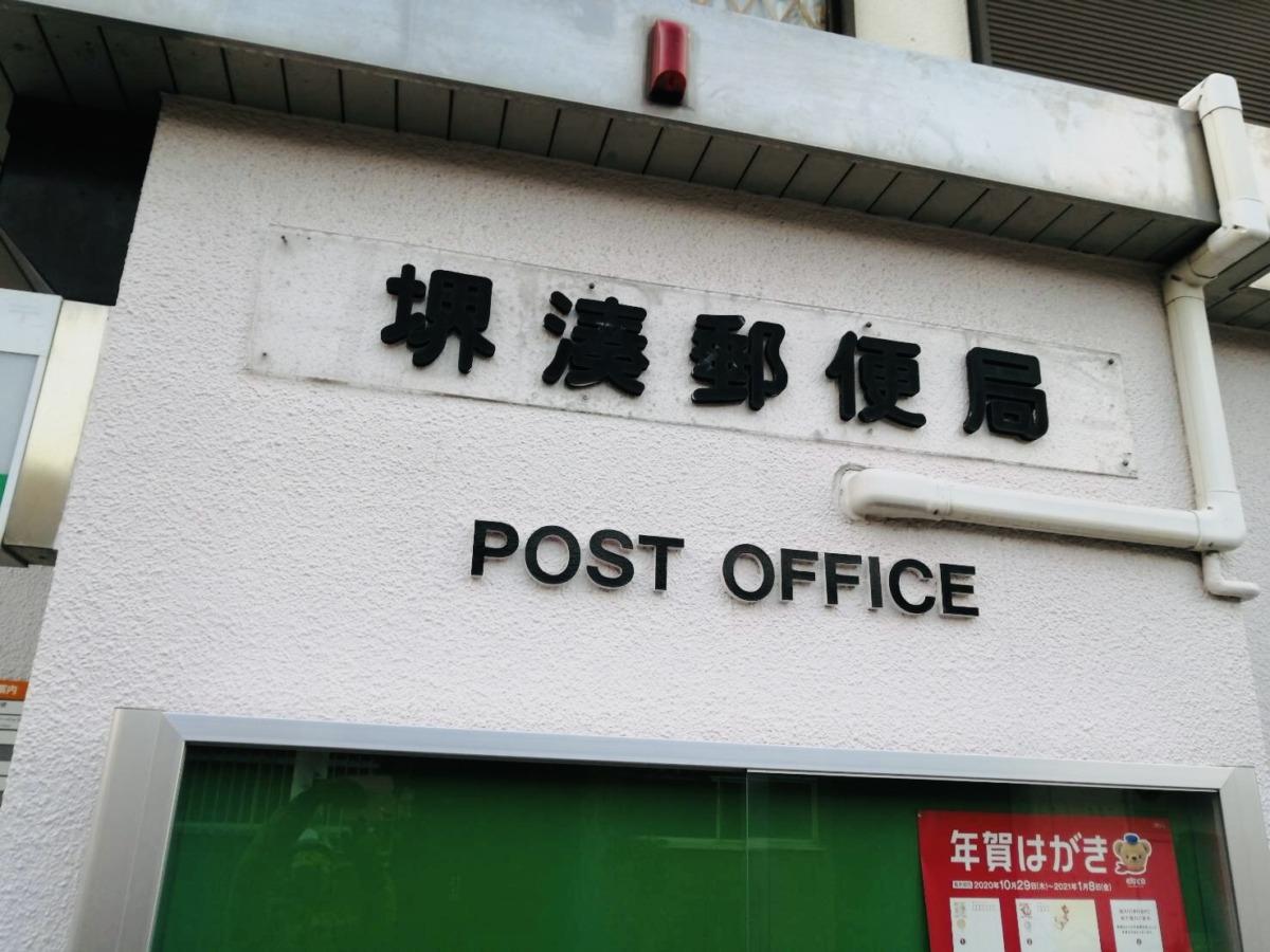 【2020.11/24営業再開】堺市堺区『堺湊郵便局』が耐震工事を終えて営業再開しています!: