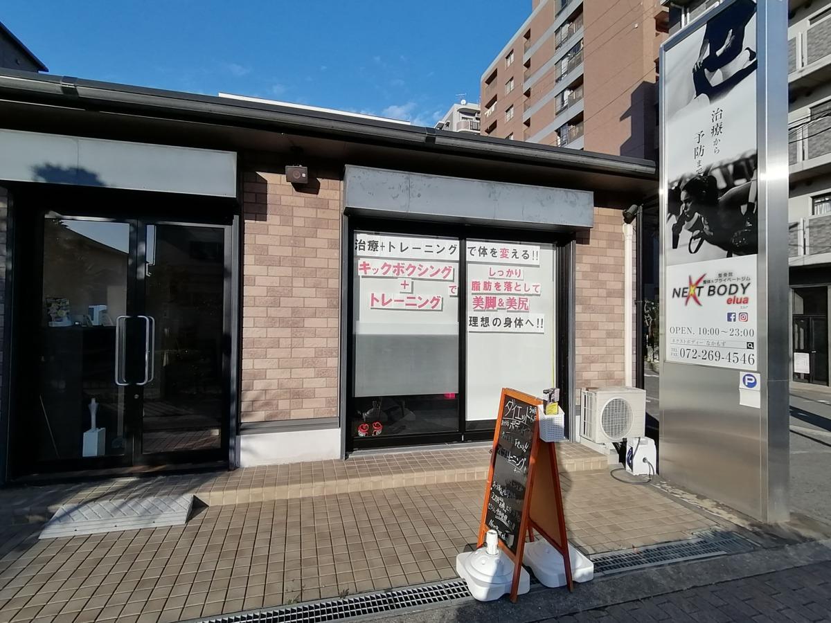 【2021.1/11リニューアル予定】堺市北区・中百舌鳥駅前にある整骨院&ジム『NEXT BODY elua なかもず』がリニューアルするみたいです!: