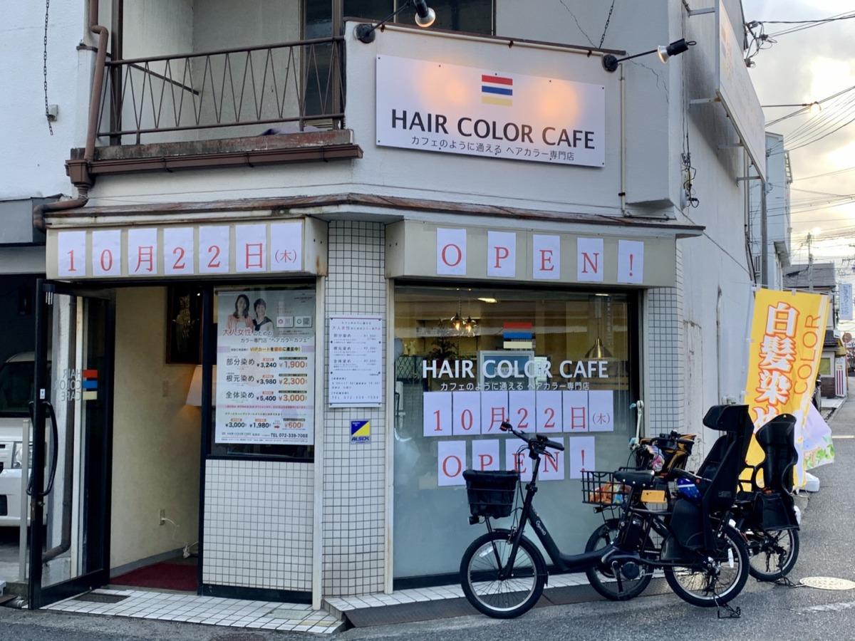 【2020.10/22オープン★】松原市・大人女性のためのヘアカラー専門店『ヘアカラーカフェ 松原店』がオープンしているよ♪: