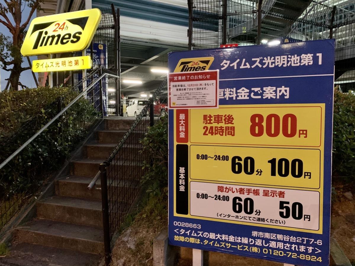 【2020.12/31営業終了★】堺市南区・光明池駅前にある『タイムズ 光明池第1』が営業を終了するようです!!: