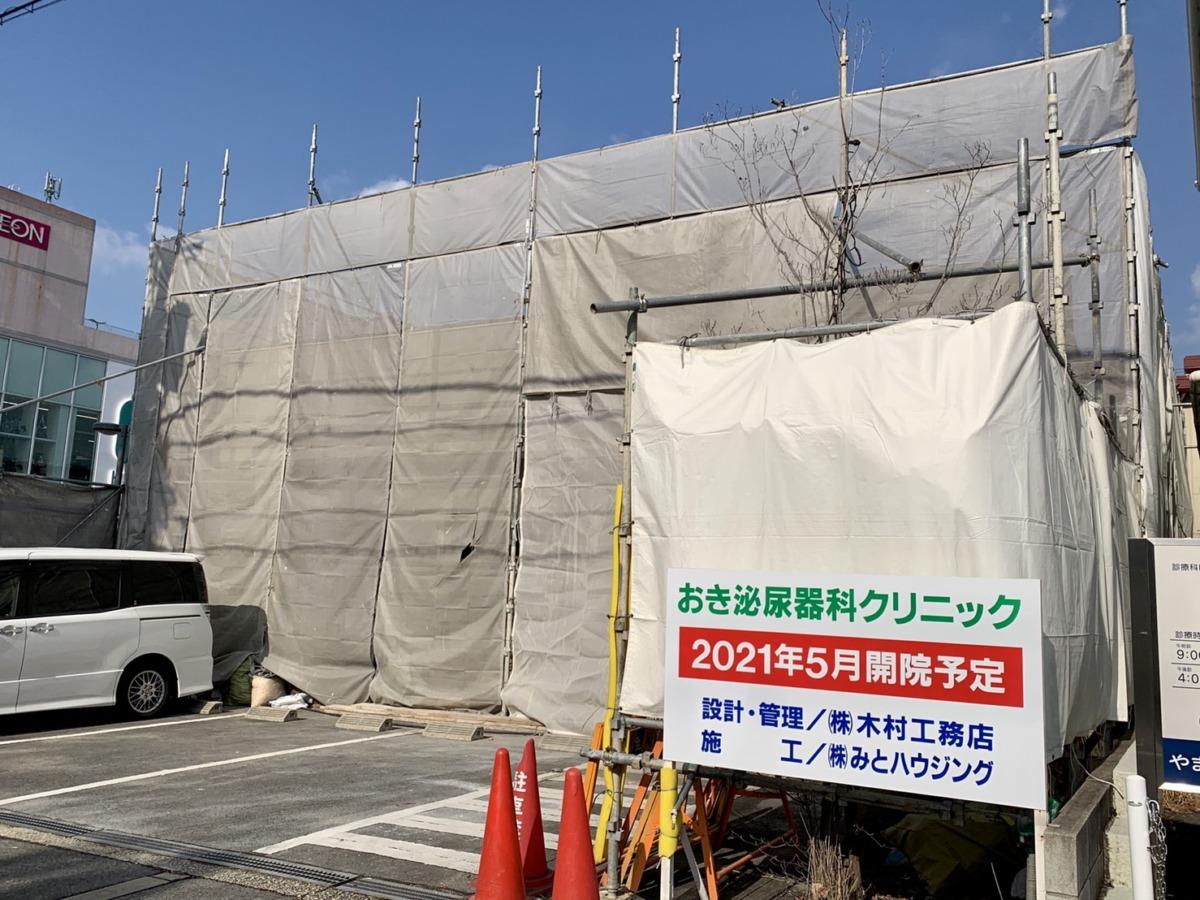 【2021.5月開院予定★】富田林市・府道202号線沿いに『おき泌尿器科クリニック』が開院するみたい!!: