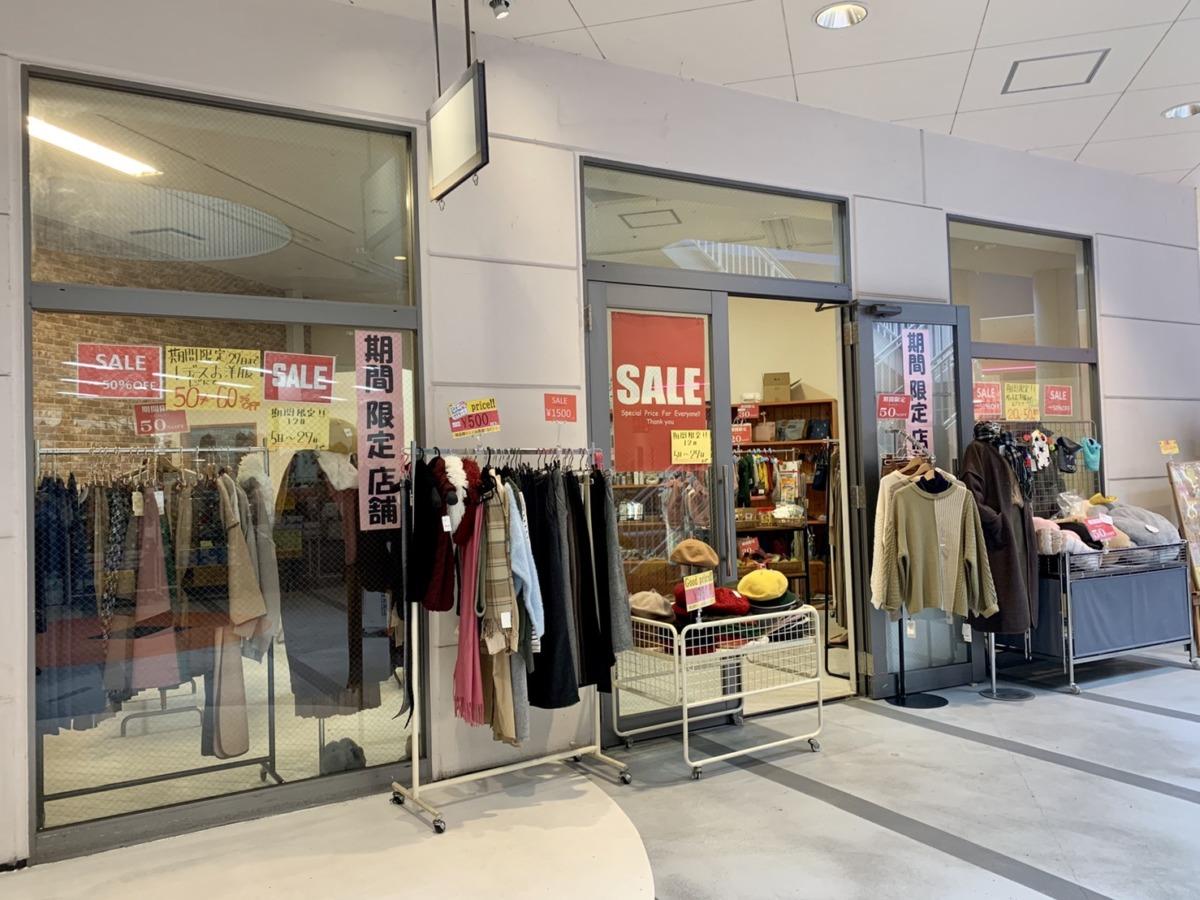【2020.12/27まで出店!!】堺市南区・アクロスモールにレディースやペットのお洋服が~50%OFF!『期間限定店舗』が12/27(日)までオープンしているよ♡:
