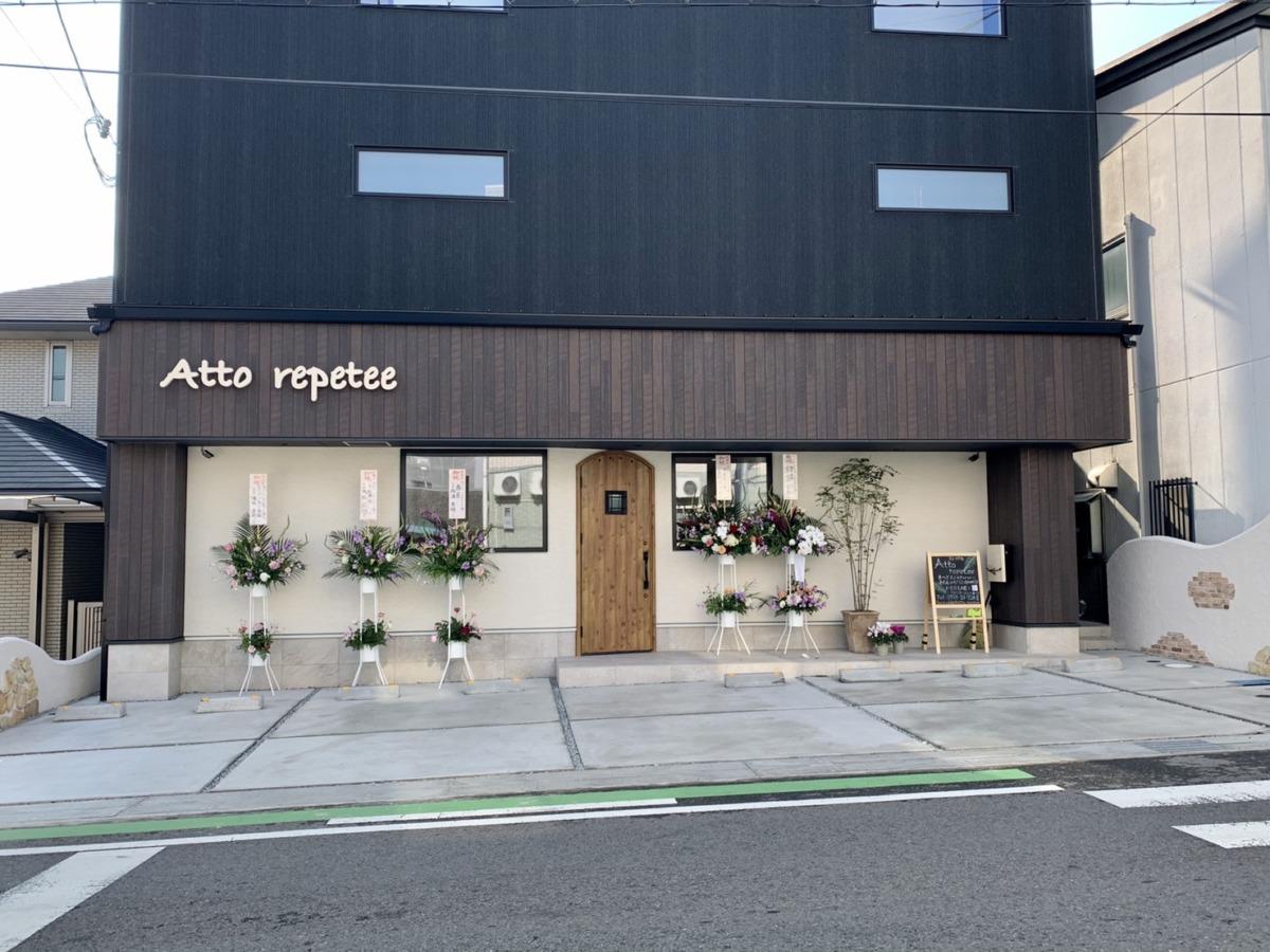 【2020.12/18オープン★】河内長野市・駅近の好立地にマツエクとネイルのお店『Atto repetee(アットリピティ)』がオープンしたよ♪: