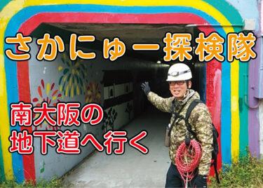 さかにゅー探検隊 南大阪の地下道へ行く: