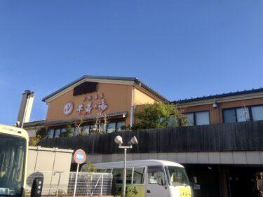 【2021.1/31閉店・・・】堺市東区・初芝の『天然温泉 千寿の湯』が今月末で閉店されます・・・: