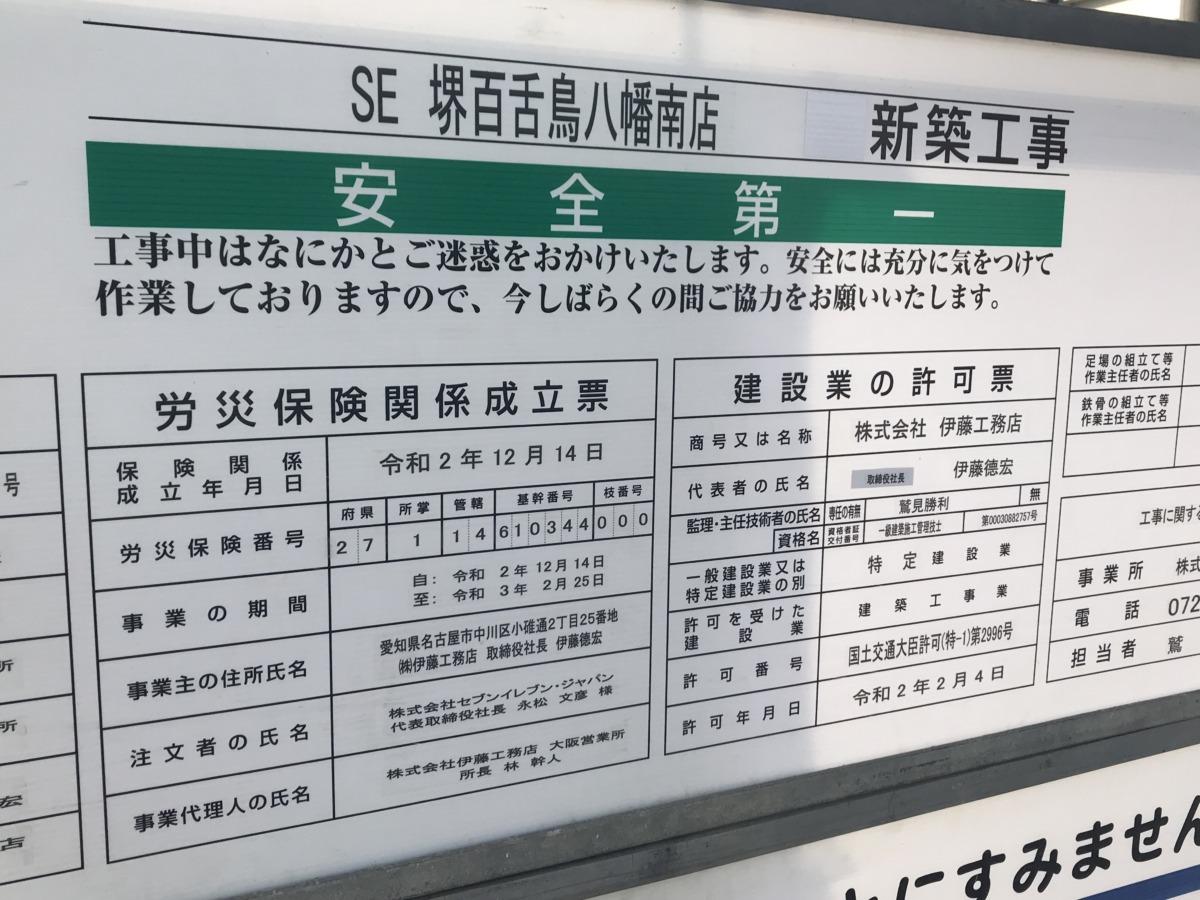 さかにゅー セブンイレブン堺百舌鳥八幡南店 オープン