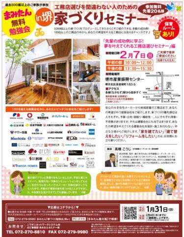 【イベント情報2021】堺市北区・2/7(日)『工務店選びを間違わない人のための家づくりセミナー』参加者募集: