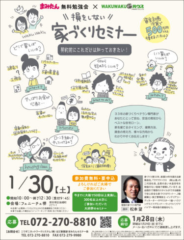 【イベント情報2021】堺市堺区・1/30(土)『損をしない!家づくりセミナー』参加者募集: