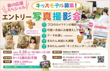 【イベント情報2021】堺市中区・3/30(火)『キッズモデル募集!写真撮影会』: